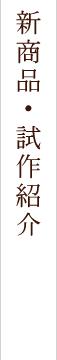 新商品・試作紹介
