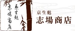 京都生麩 有限会社志場商店